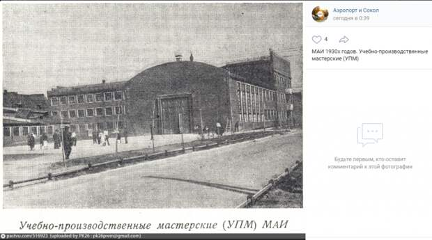 Фото дня: Авиационный институт в 1930-х
