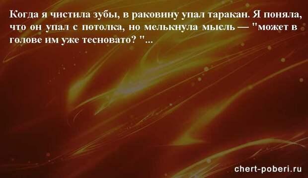 Самые смешные анекдоты ежедневная подборка chert-poberi-anekdoty-chert-poberi-anekdoty-39150303112020-8 картинка chert-poberi-anekdoty-39150303112020-8
