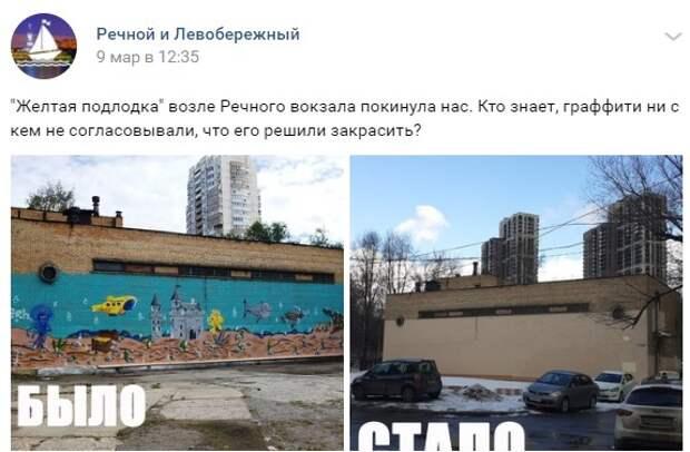 Стоило ли полностью закрашивать граффити «Желтая подводная лодка»- новый опрос