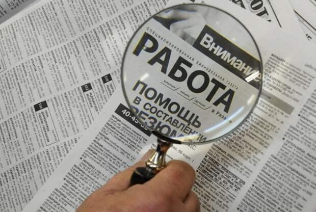 В России вновь снизился уровень безработицы