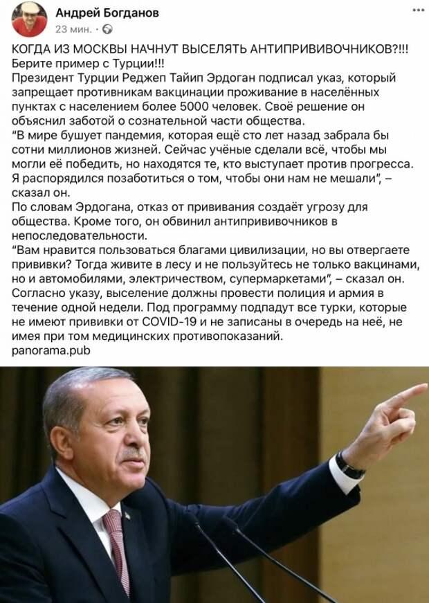 Когда из Москвы начнут выселять антипрививочников?!!! Берите пример с Турции!!!
