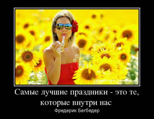 Веселые и свежие демотиваторы про женщин из нашей жизни