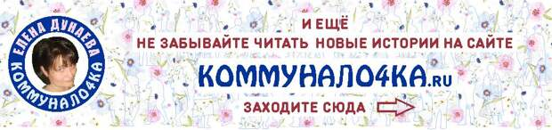 """А тем временем на сайте """"Коммунало4ка.ру"""" новые истории. Заходите!"""