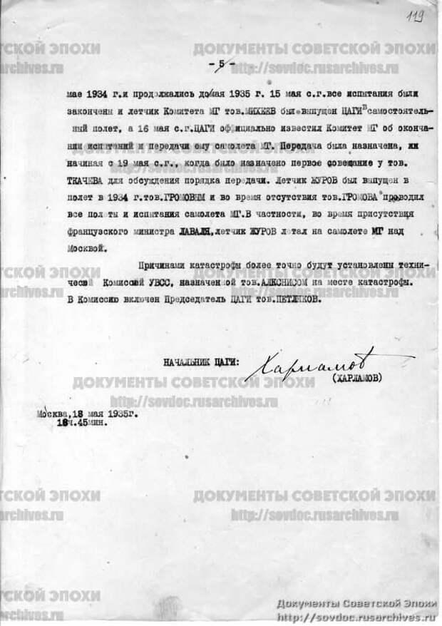 """Катастрофа самолета """"Максим Горький"""". Документы эпохи"""