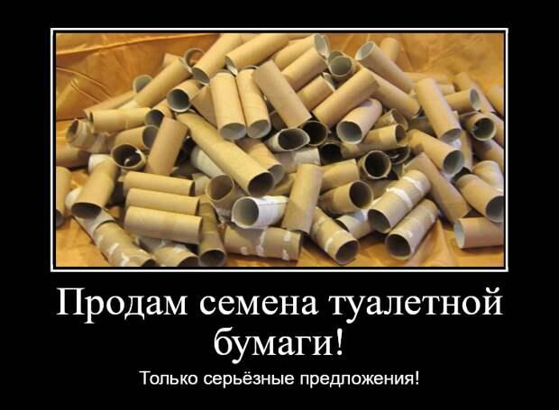 Прикольные демотиваторы с надписями. Подборка chert-poberi-dem-chert-poberi-dem-21080416012021-18 картинка chert-poberi-dem-21080416012021-18