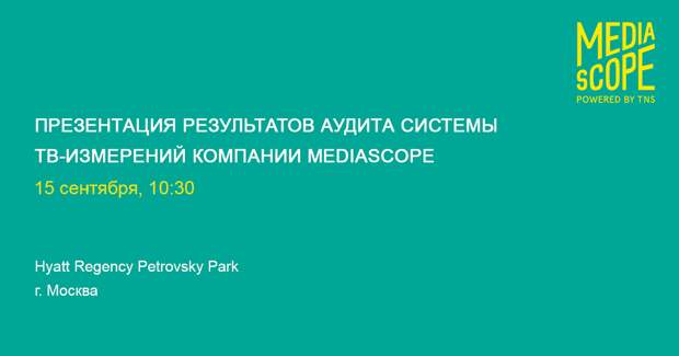 CESP представила результаты исследования системы ТВ-измерений Mediascope