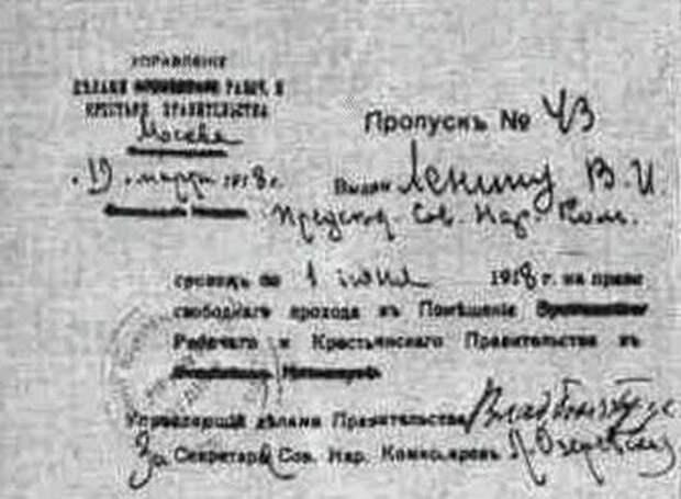 Как грабили Ленина