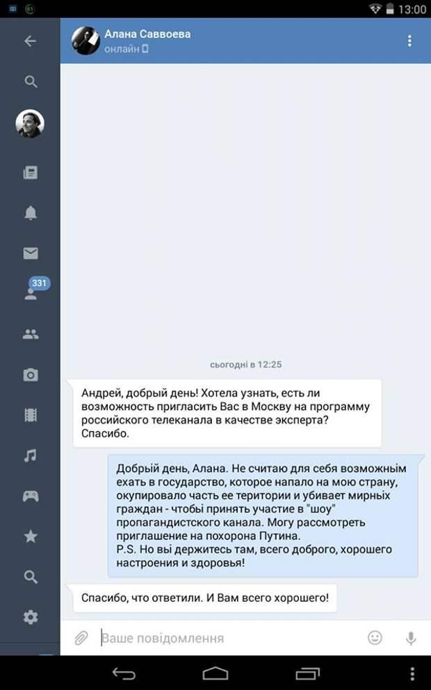 Украинский поэт Любка отказался от приглашения на российское ТВ. Говорит, — поедет только на «похороны Путина»