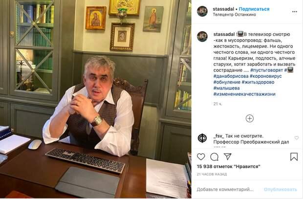 """""""Подлость, алчные старухи"""": Садальский с гневом обрушился на ТВ"""