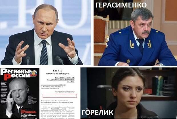 Личное обращение и призыв SOS президенту Путину не защитили от рейдеров