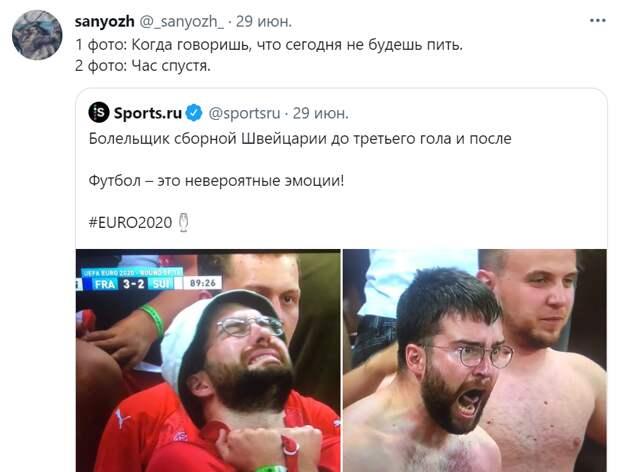 евро 2020 мемы
