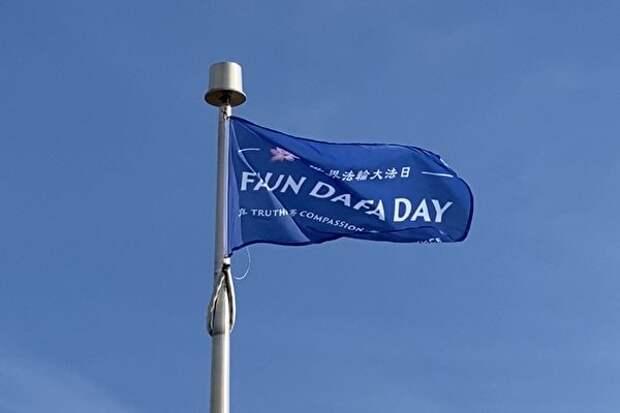 Во всём мире отпраздновали Всемирный день Фалунь Дафа