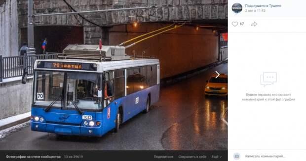 Жители Южного Тушина скучают по любимому троллейбусу
