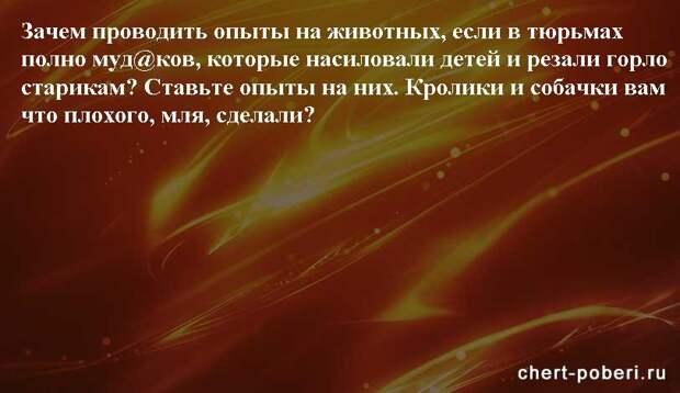 Самые смешные анекдоты ежедневная подборка chert-poberi-anekdoty-chert-poberi-anekdoty-47150303112020-4 картинка chert-poberi-anekdoty-47150303112020-4