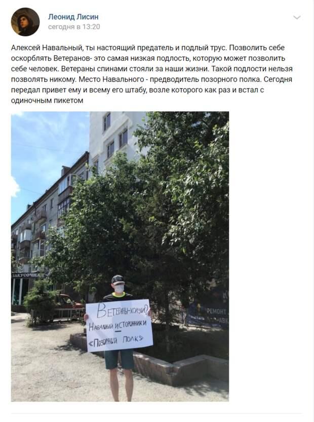 Шквал критики обрушился на Навального после того, как он оскорбил ветерана Артеменко