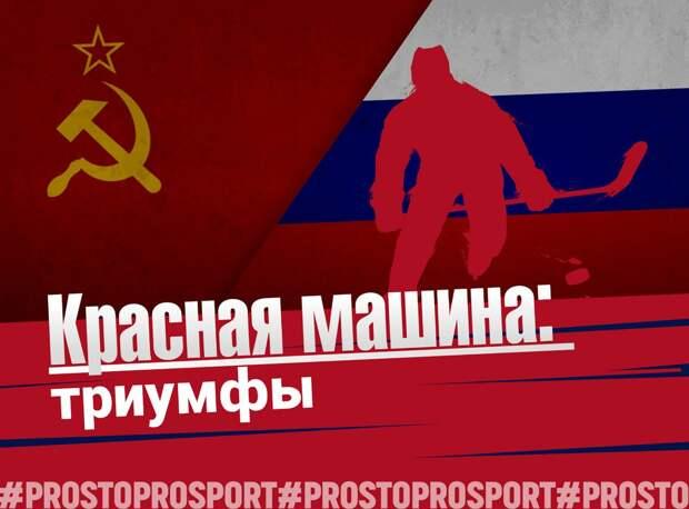 Триумфы «Красной Машины»: ЧМ-1982, сборная СССР не замечает великого Гретцки