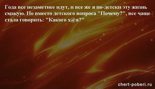 Самые смешные анекдоты ежедневная подборка №chert-poberi-anekdoty-09060412112020