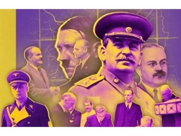«Пакт Риббентропа-Молотова». Если его аннулировать, то Украина исчезнет с карты Европы