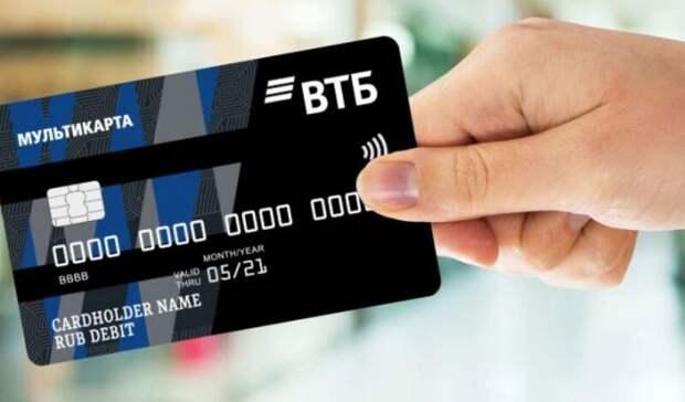 ВТБ выпустил полмиллиона цифровых карт