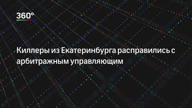 Киллеры из Екатеринбурга расправились с арбитражным управляющим