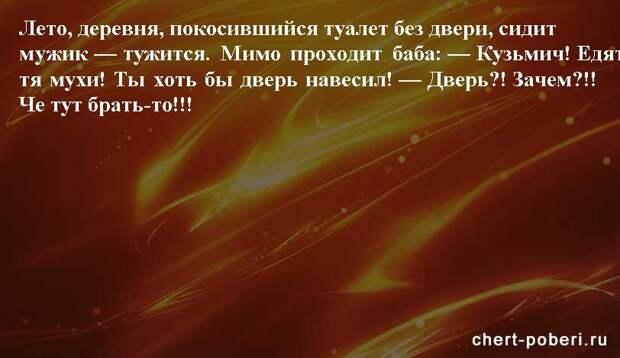 Самые смешные анекдоты ежедневная подборка chert-poberi-anekdoty-chert-poberi-anekdoty-47150303112020-13 картинка chert-poberi-anekdoty-47150303112020-13