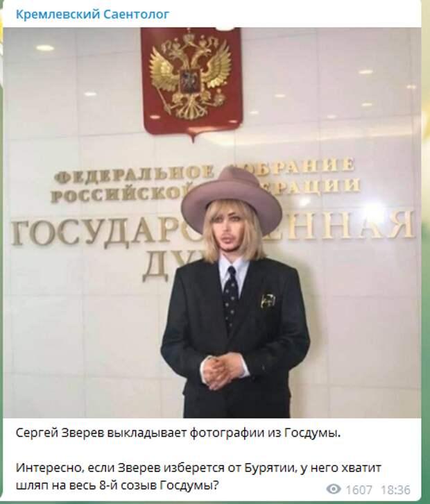 Сергею Звереву подсказали необходимые условия для работы в Госдуме