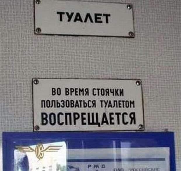 Удивительные приколы про РЖД!