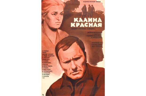 «Этот фильм — великий триумф!»  45 лет назад на широкий экран вышла «Калина красная»