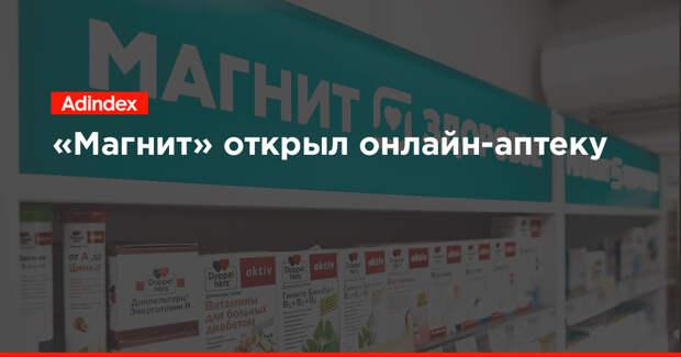 «Магнит» открыл онлайн-аптеку