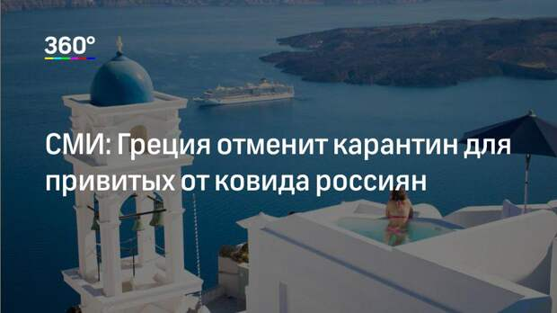 СМИ: Греция отменит карантин для привитых от ковида россиян