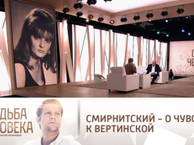 """Судьба человека. """"Ей увлекались многие"""": Смирнитский рассказал о чувствах к Вертинской"""