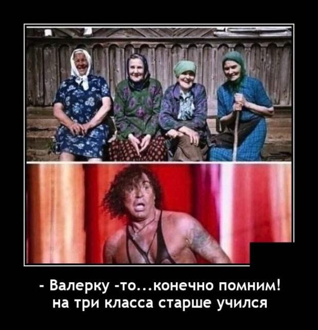 Демотиватор про Валерку