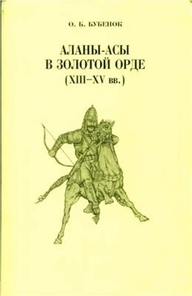 Аланы-асы в Золотой Орде (XIII-XV вв.)
