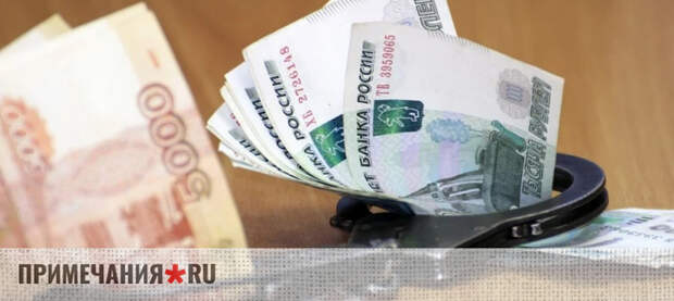 Попавшихся на взятке крымских чиновников посадят в колонию строгого режима