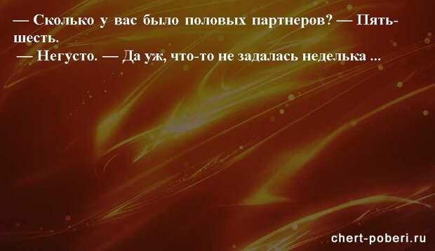Самые смешные анекдоты ежедневная подборка chert-poberi-anekdoty-chert-poberi-anekdoty-15540603092020-11 картинка chert-poberi-anekdoty-15540603092020-11