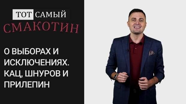 О выборах и исключениях. Кац, Шнуров и Прилепин. Тот самый Смакотин. ФАН-ТВ