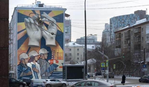 Вцентре Екатеринбурга появился новый стрит-арт размером спятиэтажный дом