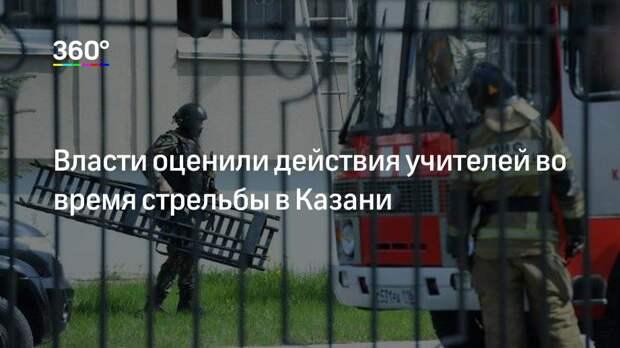 Власти оценили действия учителей во время стрельбы в Казани