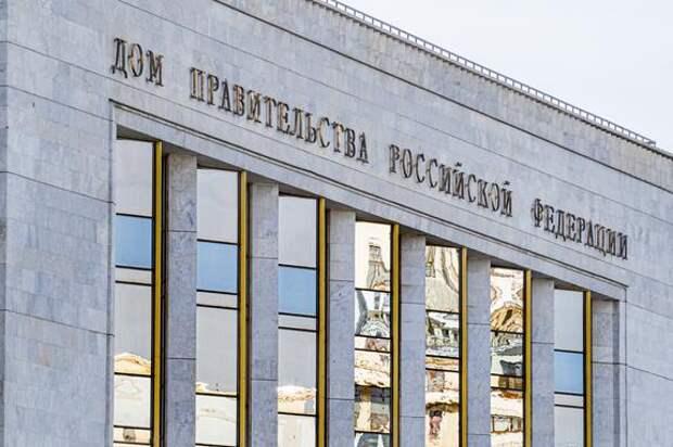 Правительство РФ опубликовало список недружественных государств