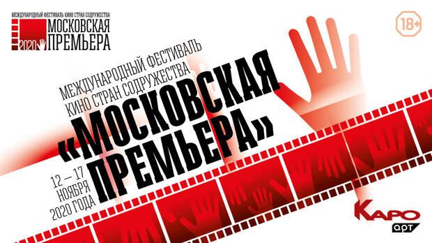 «Московская премьера» откроется 12 ноября