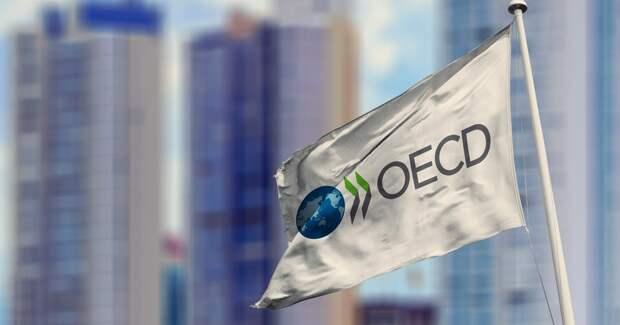 ОЭСР устанавливает гигантам всеобщий минимальный налог