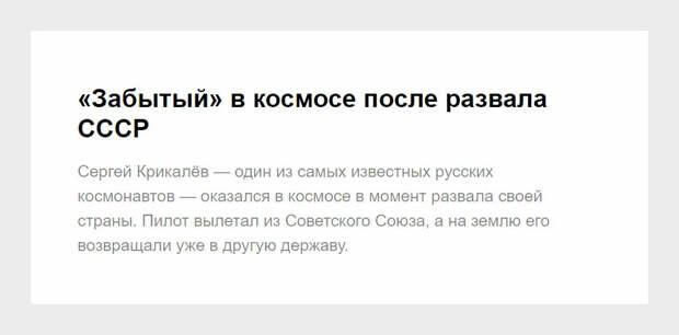 """""""Забытый на орбите"""" космонавт Сергей Крикалёв и его навык выживать в изоляции"""