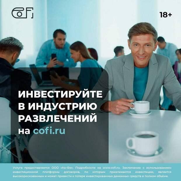 Павел Воля рекомендует платформу Co-Fi в качестве современного бизнес-инструмента для индустрии развлечений