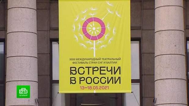 Русскоязычные театры из ближнего зарубежья представят свои лучшие спектакли в Петербурге