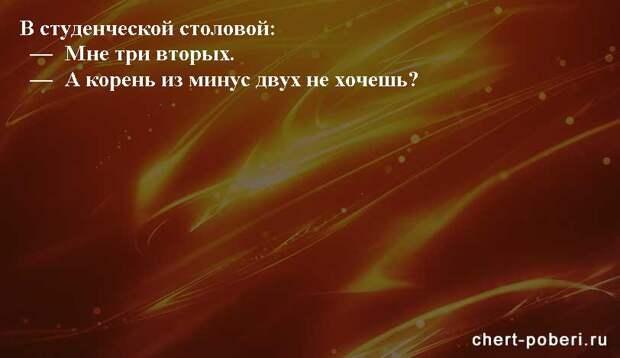 Самые смешные анекдоты ежедневная подборка chert-poberi-anekdoty-chert-poberi-anekdoty-09060412112020-7 картинка chert-poberi-anekdoty-09060412112020-7