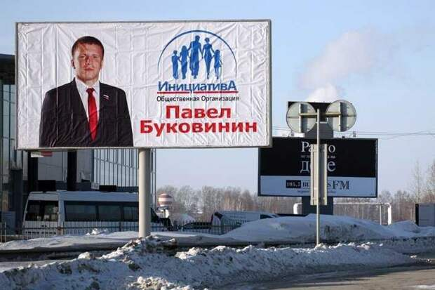 Плакат Павлу Буковинину