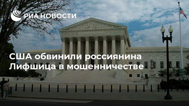 США обвинили россиянина Лифшица в мошенничестве