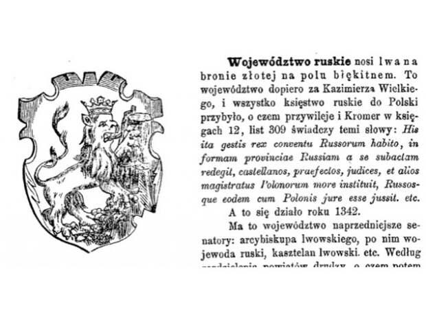 Дёготь украинского Большого Герба. Часть 2. «Щитодержатели»