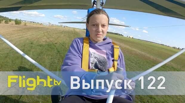 Как научить детей летать в ЮПШ, циклодрон и зачем инвалиды прыгают с парашютом. FlightTV выпуск 122