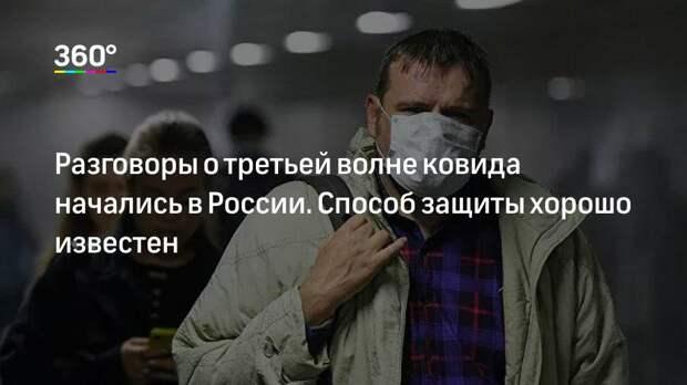 Разговоры о третьей волне ковида начались в России. Способ защиты хорошо известен
